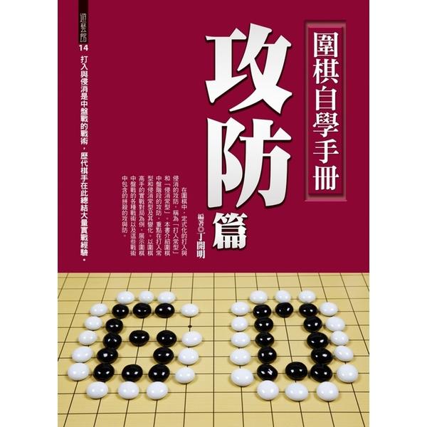 圍棋自學手冊:攻防篇