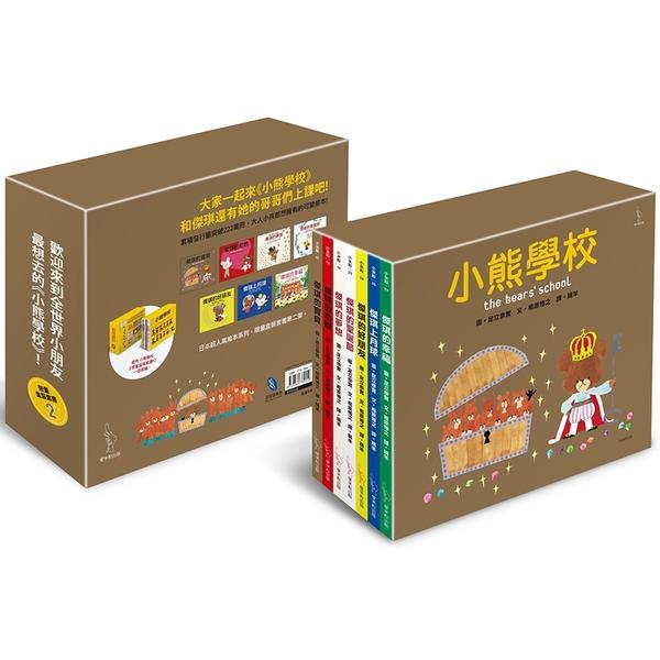 小熊學校【限量盒裝套書2】