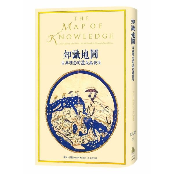 知識地圖:古典理念的遺失與發現