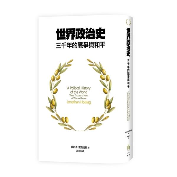 世界政治史:三千年的戰爭與和平