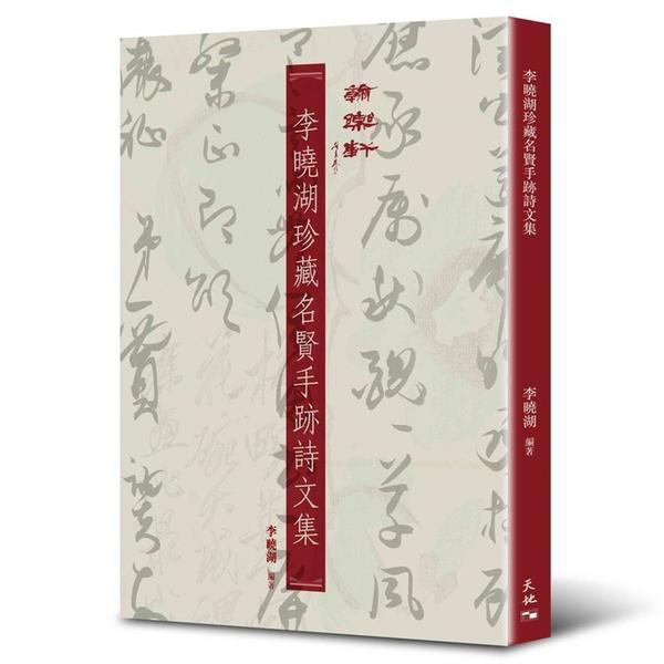李曉湖珍藏名賢手跡詩文集