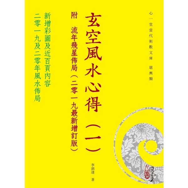 玄空風水心得(一)附 流年飛星佈局(二零一九最新增訂版)