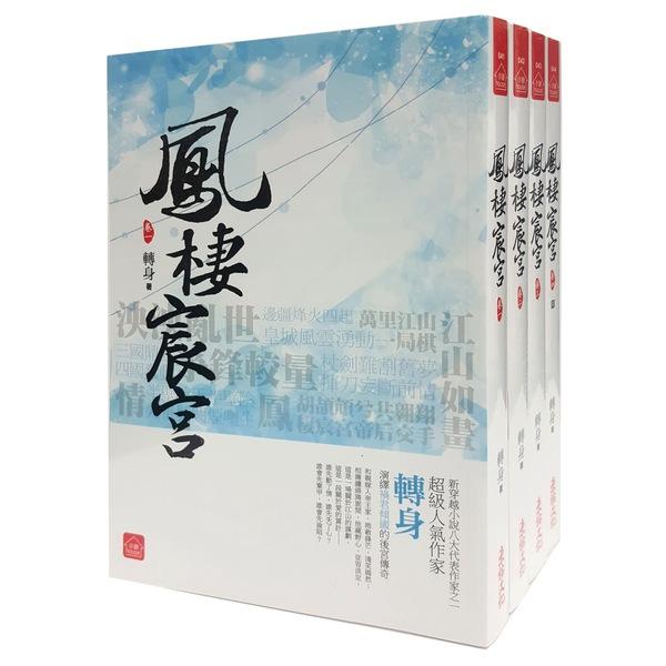 鳳棲宸宮:套書<1-4卷>(完)