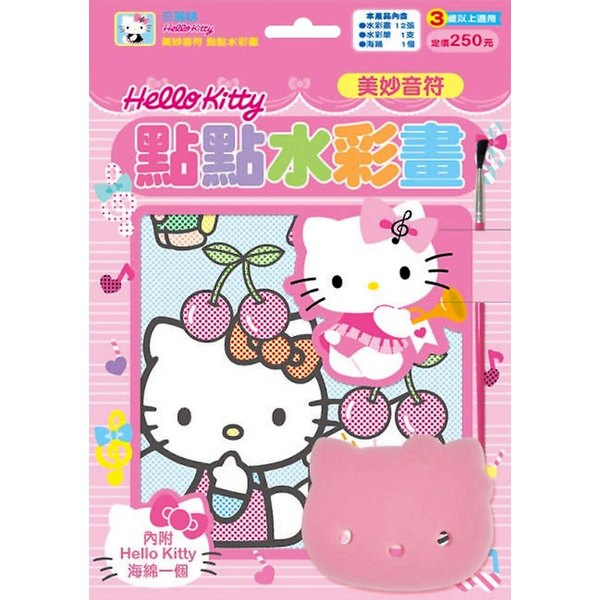 Hello Kitty 點點水彩畫(美妙音符)