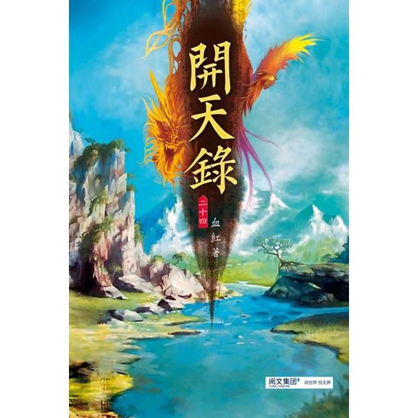 開天錄(第二十四卷):血腥交易