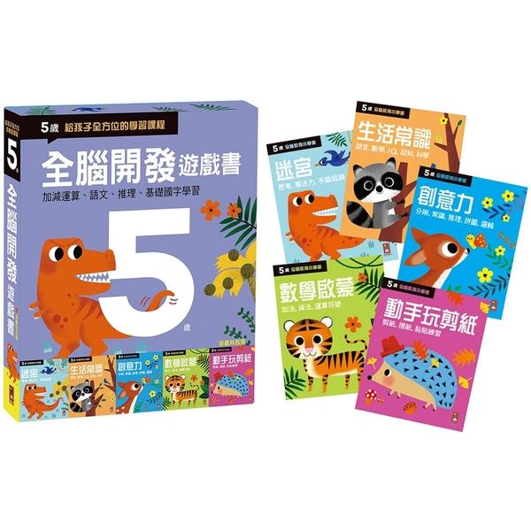 五歲 全腦開發遊戲書(五冊裝)