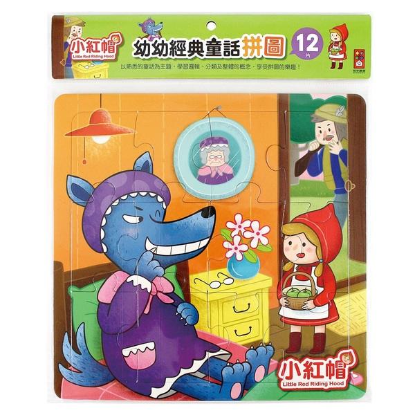 小紅帽:幼幼經典童話拼圖
