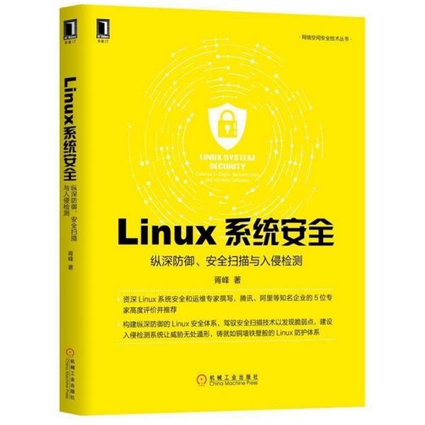 Linux系統安全:縱深防禦、安全掃描與入侵偵測