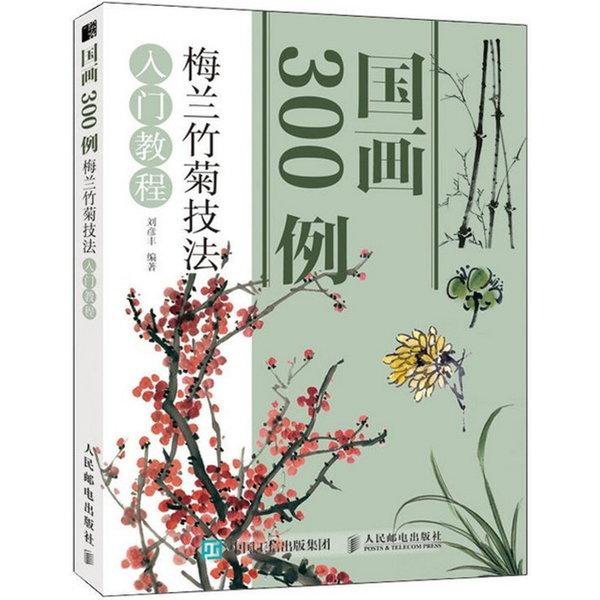 國畫300例 梅蘭竹菊技法入門教程