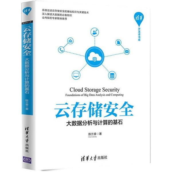 雲存儲安全——大資料分析與計算的基石(清華開發者書庫)