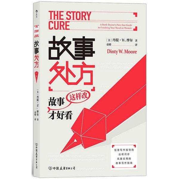 故事處方:故事這樣改才好看