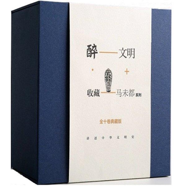 醉文明:收藏馬未都(全十卷典藏版)