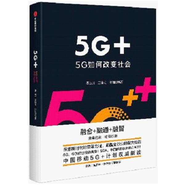5G+:5G如何改變社會