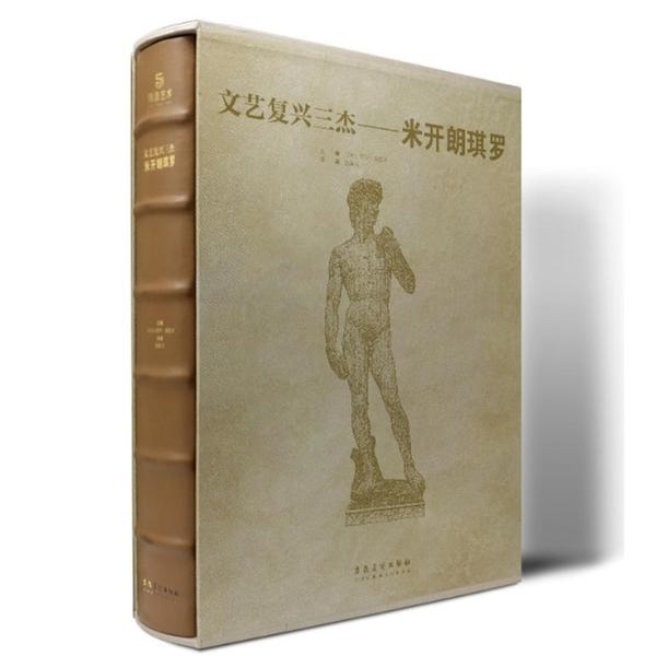 文藝復興三傑—米開朗琪羅