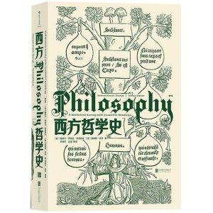 西方哲學史(第9版)