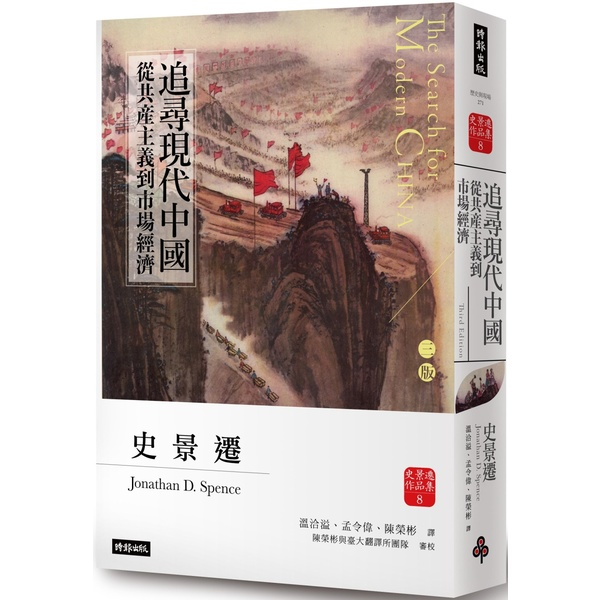 追尋現代中國:從共產主義到市場經濟(下冊)【睽違十四年,史景遷新修三版】