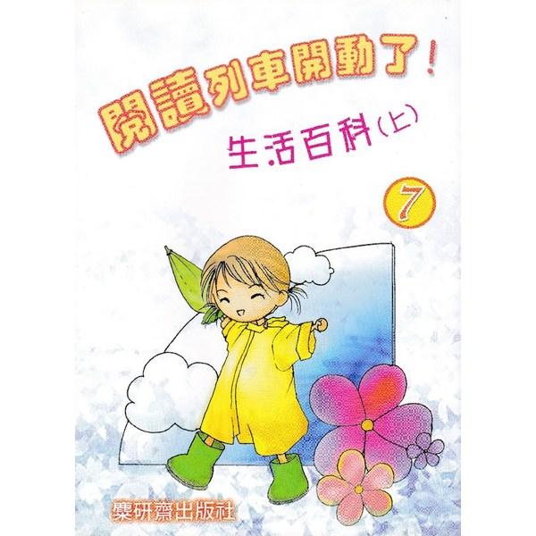 閱讀列車開動了!:生活百科(上)