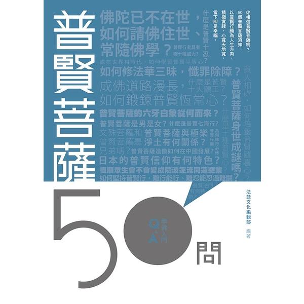 普賢菩薩50問
