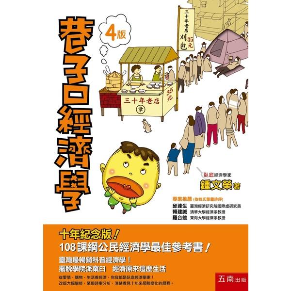 巷子口經濟學(4版)