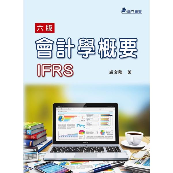 會計學概要(六版):IFRS