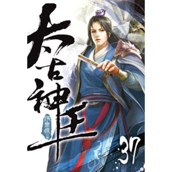 太古神王37