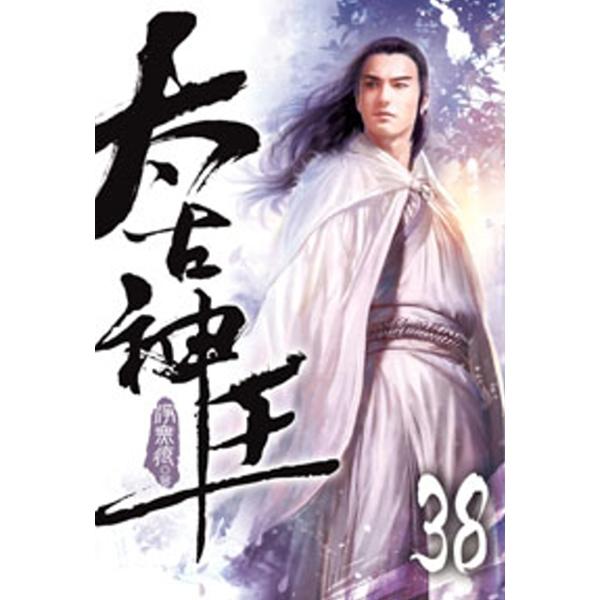 太古神王38
