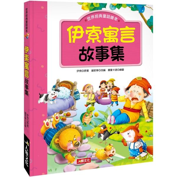 世界經典童話繪本:伊索寓言故事集