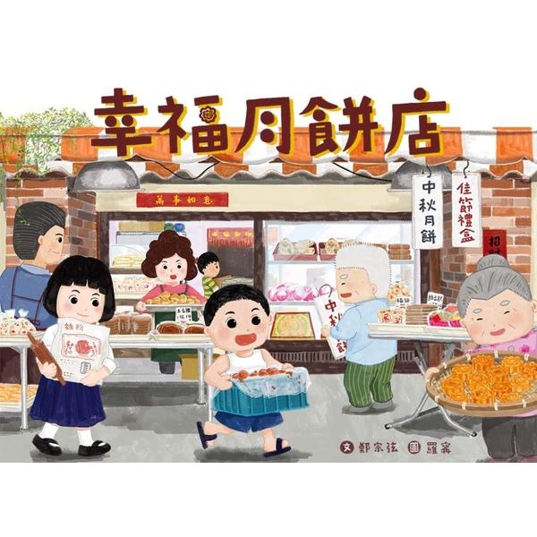 幸福月餅店
