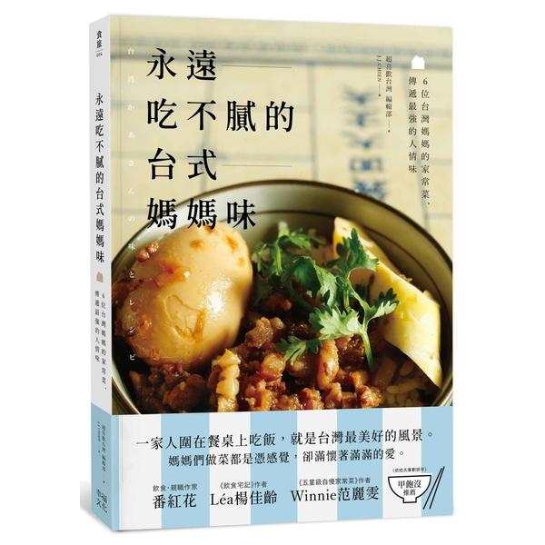 永遠吃不膩的台式媽媽味:6位台灣媽媽的家常菜,傳遞最強的人情味