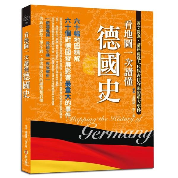 看地圖一次讀懂德國史:60幅地圖精解,60個對德國發展影響最重大的事件