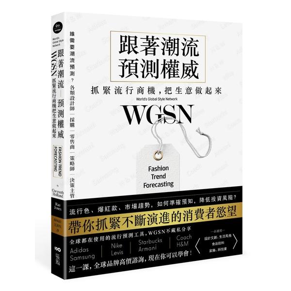 跟著潮流預測權威WGSN,抓緊流行商機,把生意做起來:抓住不斷演進的消費者慾望,這一課,全球品牌高價諮詢,現在你可以學會