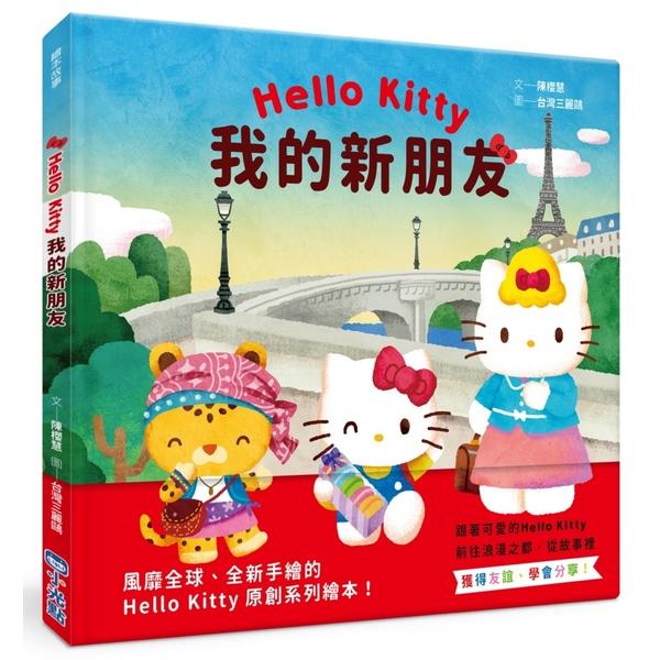 Hello Kitty系列繪本3:我的新朋友