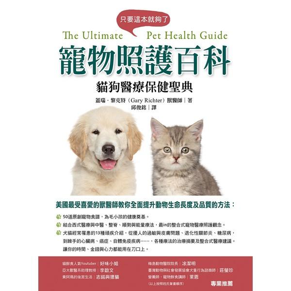 寵物照護百科:貓狗醫療保健聖典