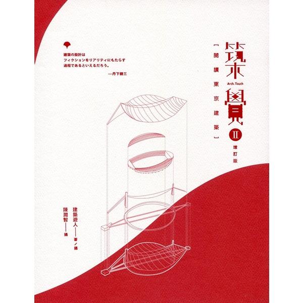 築覺 II:閱讀東京建築(增訂版)