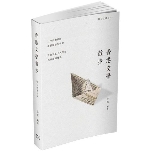 香港文學散步(第三次修訂本)
