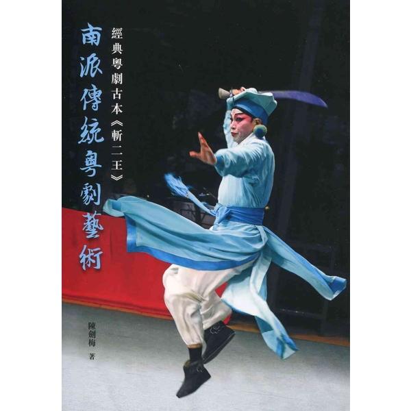 南派傳統粵劇藝術:經典粵劇古本《斬二王》