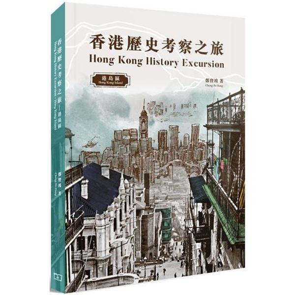 香港歷史考察之旅:港島區(中英對照)