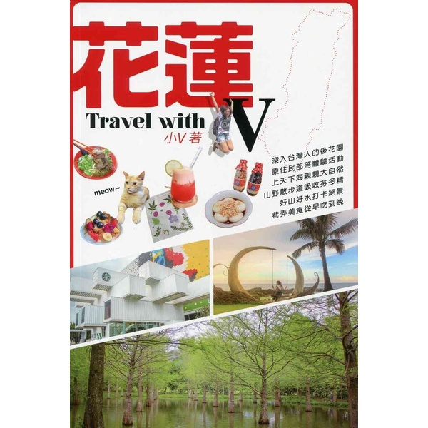 花蓮 Travel with V