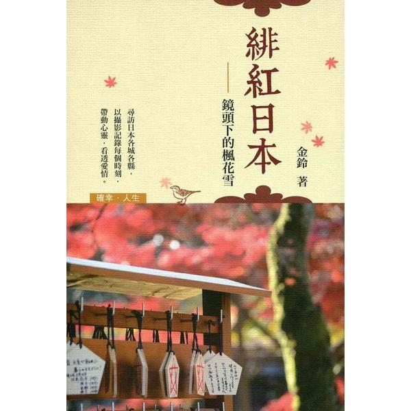緋紅日本:鏡頭下的楓花雪