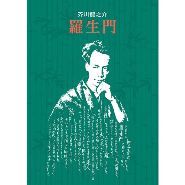 羅生門【精裝典藏版】