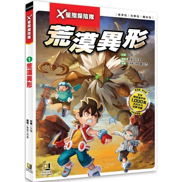 X星際探險隊1荒漠異形(附學習單)