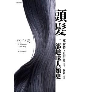 頭髮:一部趣味人類史