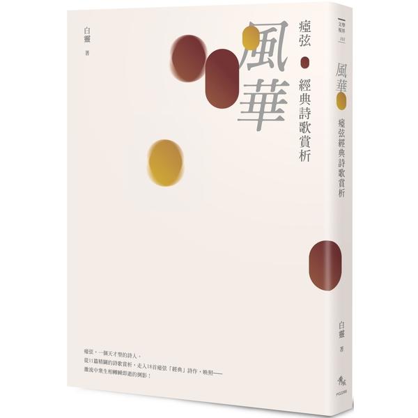 風華:瘂弦經典詩歌賞析