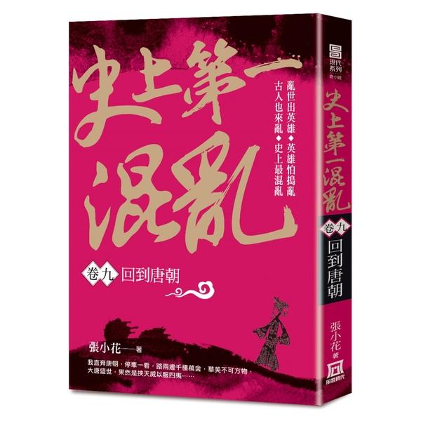 史上第一混亂(卷9)回到唐朝
