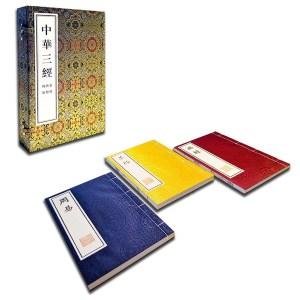 中華三經:周易、茶經、酒經-傳統文化經典合集(3冊)