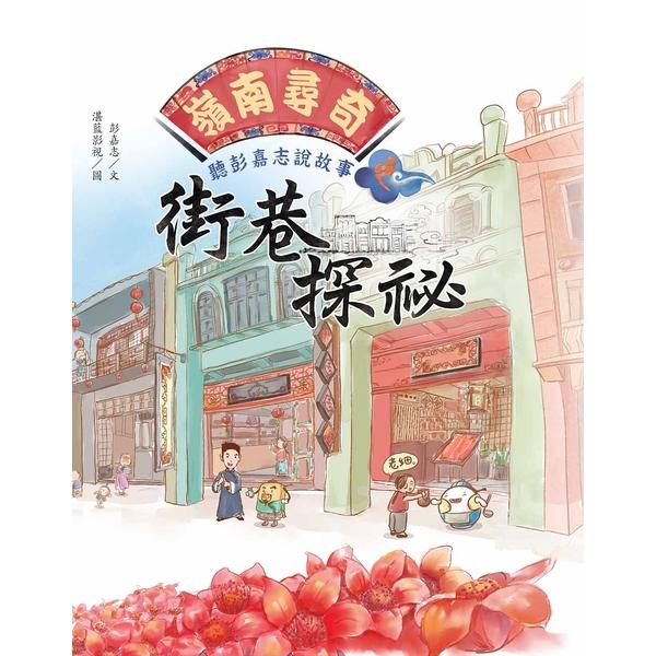 嶺南尋奇:聽彭嘉志說故事之街巷探祕