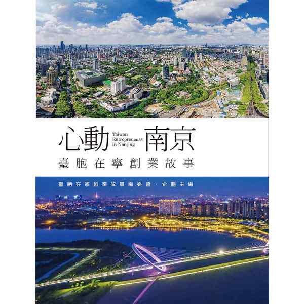 心動南京:臺胞在寧創業故事