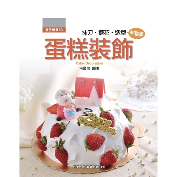 蛋糕裝飾:抹刀、擠花、造型 輕鬆學