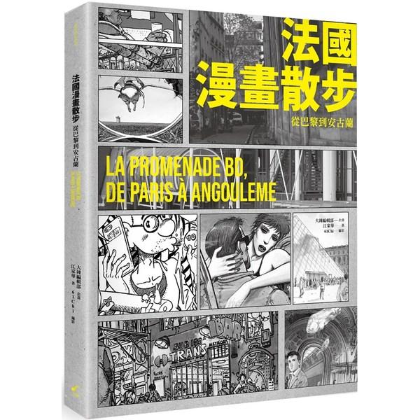 法國漫畫散步 從巴黎到安古蘭:LA PROMENADE BD, DE PARIS A ANGOULEME