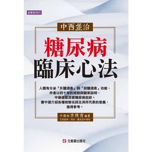 中西並治糖尿病臨床心法